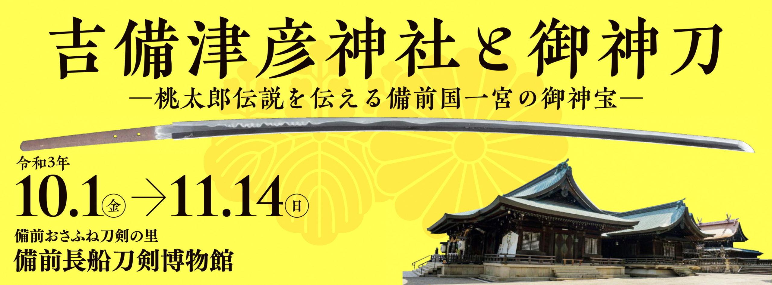 特別展 「吉備津彦神社と御神刀 ‐桃太郎伝説を伝える備前国一宮の御神宝‐」